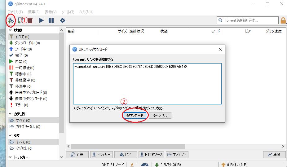 qBittorrentの操作画面