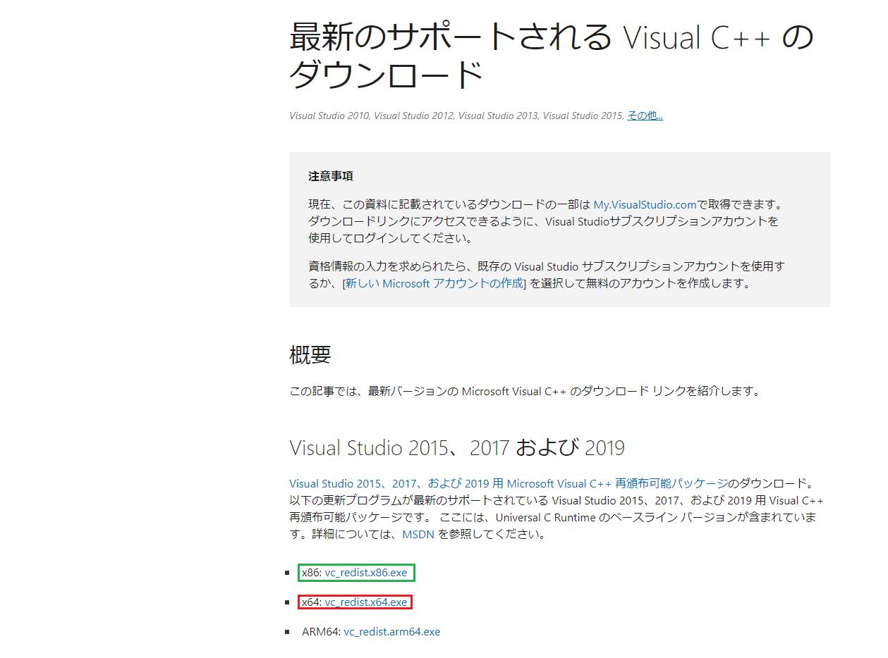 Visual C++のダウンロード